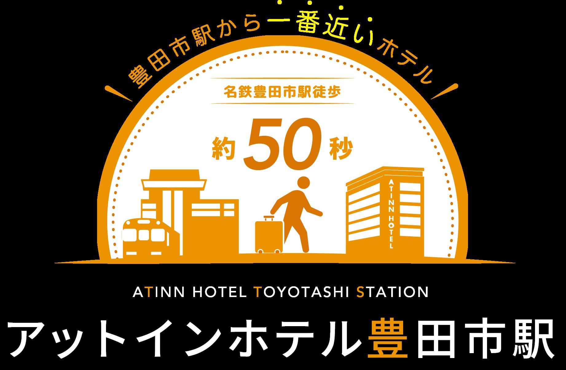 豊田市駅から一番近いホテル アットインホテル豊田市駅